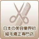 日本の美容業界初 縮毛矯正専門店